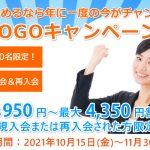 ベトナム語GOGOキャンペーン